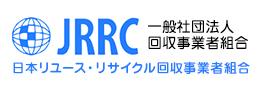 -一般社団法人回収事業者組合-日本リユース・リサイクル回収事業者組合