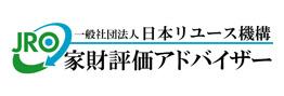 一般財団法人日本リユース機構家財評価アドバイザー